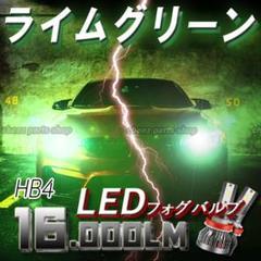 "Thumbnail of ""爆光 2色切替式 ライムグリーン CSPチップ LED フォグランプ  HB4"""