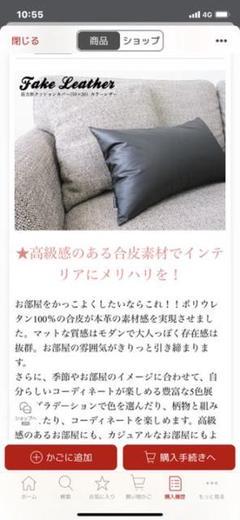 "Thumbnail of ""日本製 お手入れカンタン洗濯いらずフェイクレザー クッションカバー"""