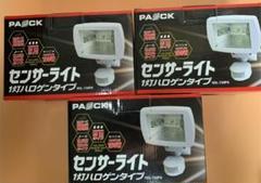 "Thumbnail of ""PAOCK センサーライト 1灯ハロゲンタイプ HSL-150PA 3点セット"""