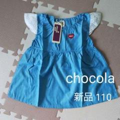 """Thumbnail of """"《新品タグ付き》ショコラ chocola チュニック トップス 半袖 110"""""""