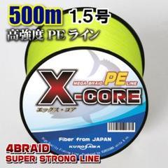 高強度PEラインX-CORE1.5号22lb・500m巻き 黄 イエロー!