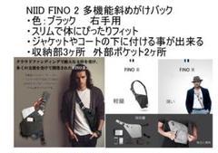 "Thumbnail of ""スリム体ぴったりバック】NIID FINO 2 多機能斜めがけ"""