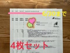 """Thumbnail of """"ハワイアンズチケット 4枚セット"""""""