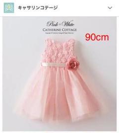 """Thumbnail of """"キャサリンコテージ ベビードレス 90cm  ピンク"""""""