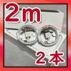 "Thumbnail of ""2m2本 純正品 同等 特価 充電器 ライトニングケーブル アイフォン"""