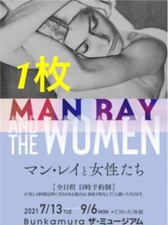 "Thumbnail of ""マン・レイと女性たち bunkamura招待券1枚"""