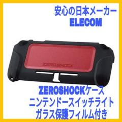 "Thumbnail of ""ケース Nintendo Switch Lite ニンテンドースイッチライト"""