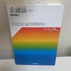 """Thumbnail of """"金融論"""""""