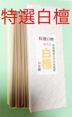 "Thumbnail of ""線香   特選白檀 (無着色)箱入り"""