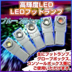 """Thumbnail of """"高輝度LEDインナーランプ  フットランプ  2個セット 12V 青 ブルーな"""""""