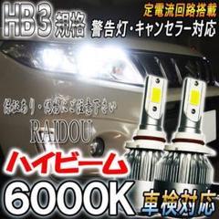 """Thumbnail of """"ハイビーム 爆光LED HB3/9005 ポン付け交換 車検対応6000kgjb"""""""