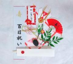 "Thumbnail of ""お食い初め飾り短冊セット 和柄×梅"""