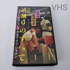 "Thumbnail of ""VHS  実録!試割りのすべて"""
