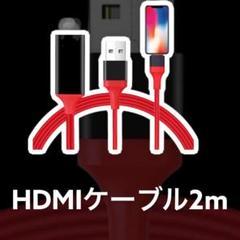 """Thumbnail of """"HDMIケーブル2m ドンクル iPhone用 ミラーリング 設定不要 〇"""""""