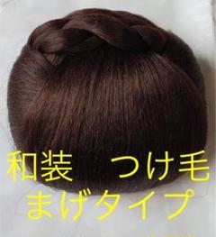 """Thumbnail of """"和装 つけ毛 まげタイプ(大)"""""""