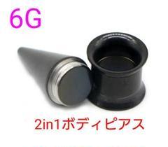 "Thumbnail of ""6G 2in1ボディピアス 拡張器 ダブルフレア ラージホール セット"""