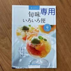 """Thumbnail of """"選べるギフト 旬味いろいろ便"""""""