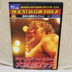 """Thumbnail of """"燃えろ!新日本プロレス Vol.24 DVD"""""""