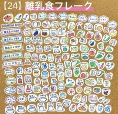 """Thumbnail of """"【24】離乳食フレーク 肉⭐︎魚⭐︎卵⭐︎野菜⭐︎果物⭐︎ベビーフード"""""""