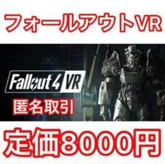 "Thumbnail of ""フォールアウト fallout vr steam pc key コード"""