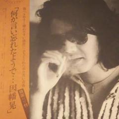 """Thumbnail of """"LPレコード2枚"""""""