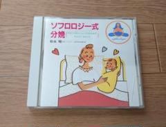 """Thumbnail of """"ソフロロジー式分娩 CD"""""""