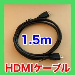 "Thumbnail of ""ハイスピード HDMIケーブル 1.5m"""