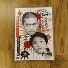 "Thumbnail of ""ダウンタウンのガキの使いやあらへんで!! 15周年記念DVD 永久保存版(1)…"""