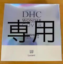 """Thumbnail of """"【新品未開封】DHC ワンダーカバー フィニッシュパウダー"""""""