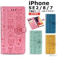 "Thumbnail of ""iPhone SE (第2世代)/7/8 ケース 手帳型 ドック キャット"""
