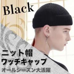 "Thumbnail of ""ニット帽 浅め 黒 夏 サマー ブラック ワッチキャップ 帽子 無地 メンズ"""