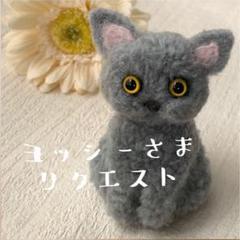 "Thumbnail of ""ヨッシーさま♡"""