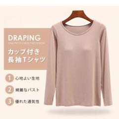 """Thumbnail of """"カップ付き インナー 長袖 ルームウェア Tシャツ 下着"""""""