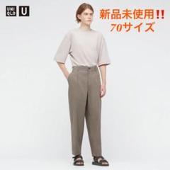 """Thumbnail of """"ユニクロU リラックスフィットテーパードパンツ"""""""