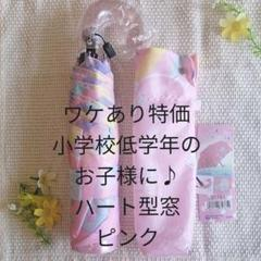 "Thumbnail of ""【ワケあり】折りたたみ傘 キッズ(女の子) ハート型窓 ピンク"""