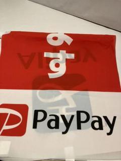 """Thumbnail of """"PayPayのぼり 旗"""""""