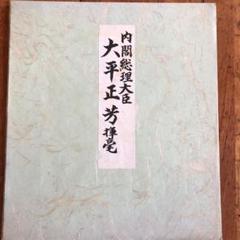 """Thumbnail of """"大平正芳 内閣総理大臣 色紙レプリカ"""""""