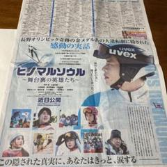 """Thumbnail of """"読売新聞 ヒノマルソウル"""""""