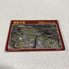 "Thumbnail of ""九州インフラカード   鹿屋大橋"""