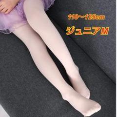 "Thumbnail of ""新品 子供 バレエ ピンクタイツ ジュニアM 110〜125cm ロイヤルピンク"""