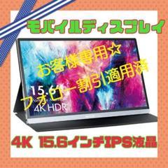 """Thumbnail of """"4K 15.6インチIPS液晶‼️モバイルディスプレイ 100%色域"""""""