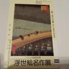 "Thumbnail of ""浮世絵名作展テレフォンカード、広重"""