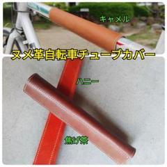 """Thumbnail of """"本格ヌメ革 自転車 フレーム チューブカバー ロードバイク クロスバイク"""""""