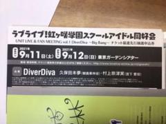 "Thumbnail of ""ラブライブ!虹ヶ咲学園 DiverDiva チケット最速先行抽選申込券 シリアル"""