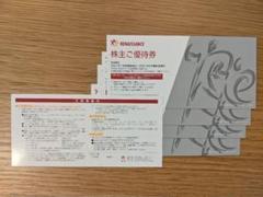 "Thumbnail of ""ルネサンス 株主優待券 無料券 招待券 5枚"""