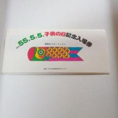 """Thumbnail of """"国鉄記念切符 昭和55年5月5日子供の日記念入場券 天王寺鉄道管理局"""""""