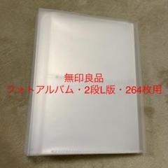 """Thumbnail of """"無印良品 写真アルバム"""""""