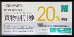 "Thumbnail of ""オンワード株主優待券1枚"""