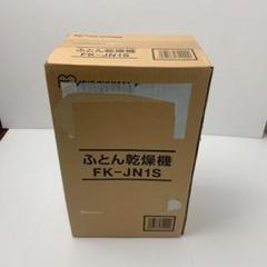 "Thumbnail of ""ふとん乾燥機 FK-JN1S アイリスオーヤマ 新品未使用品"""