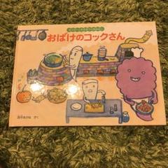 """Thumbnail of """"おばけのコックさん"""""""